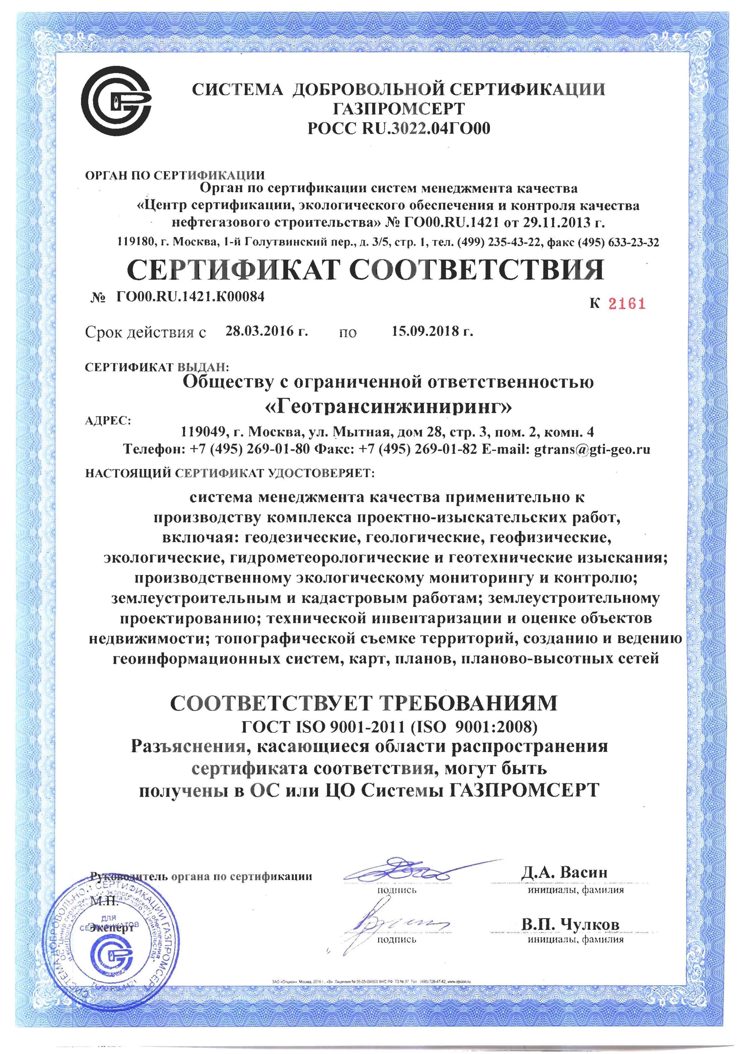 Сертификация исо для проектно-изыскательных организаций г.москва арматура a1 гост сертификат